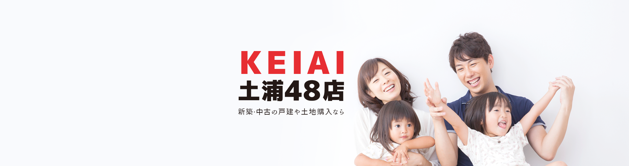 KEIAI 土浦48店   新築・中古の戸建や土地購入なら